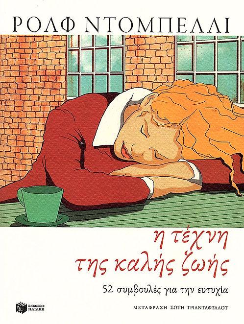 Η τέχνη της καλής ζωής του Ρολφ Ντομπέλλι
