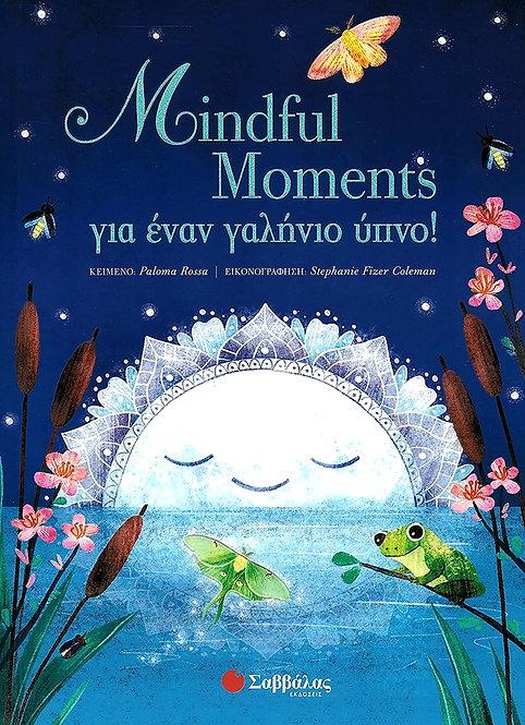 Mindful Moments για έναν γαλήνιο ύπνο!