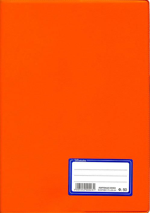 Τετράδιο εξήγηση πορτοκαλί