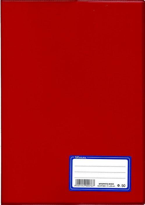 Τετράδιο εξήγηση Πλαστικό κόκκινο