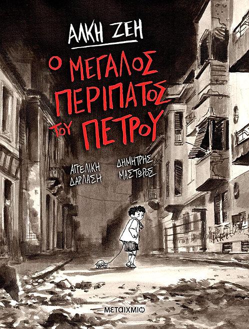 Ο μεγάλος περίπατος του Πέτρου Graphic novel
