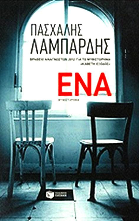 ΈΝΑ(Μυθιστόρημα)