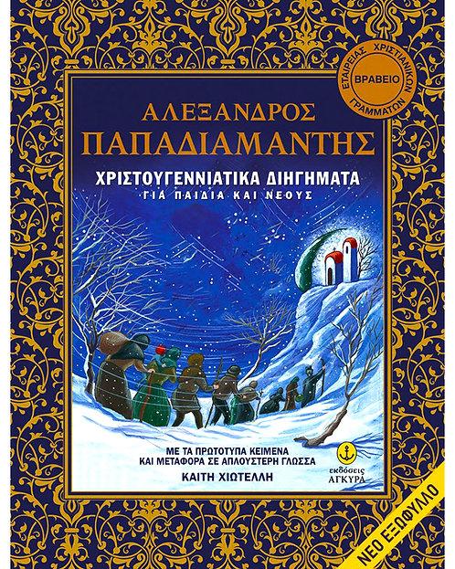 Χριστουγεννιάτικα διηγήματα για παιδιά και νέους