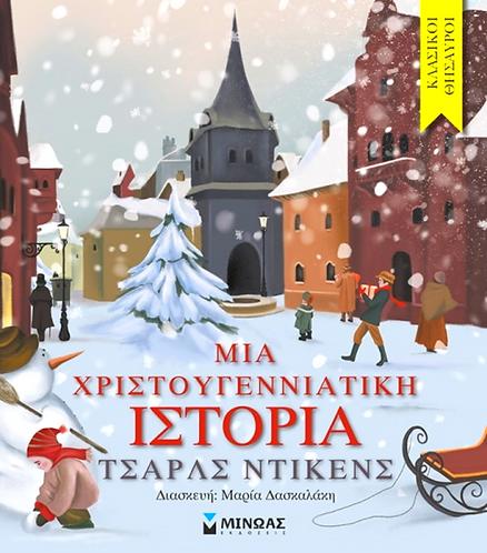 Μια Χριστουγεννιάτικη Ιστορία(Τσάρλς Ντίκενς)