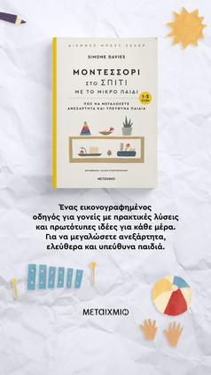 667_20_Montessori_1080x1920.jpg