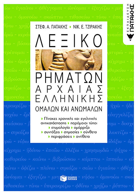 Λεξικό ρημάτων αρχαίας ελληνικής, ομαλών και ανωμάλων