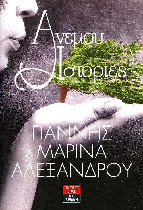 Ανέμου ιστορίες(Γιάννης & μαρίνα Αλεξάνδρου)