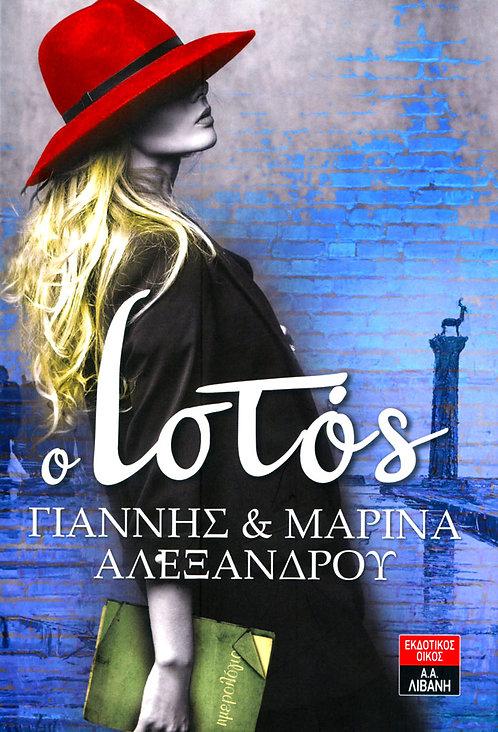 Ο λοτός (Γιάννης & Μαρίνα Αλεξάνδρου)