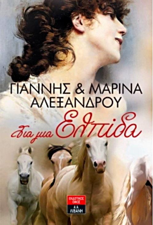 Για μιά ελπίδα (Γιάννης & Μαρίνα Αλεξάνδρου)