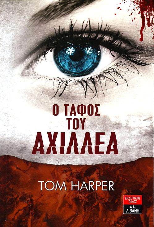 Ο τάφος του Αχιλλέα (Tom Harper)