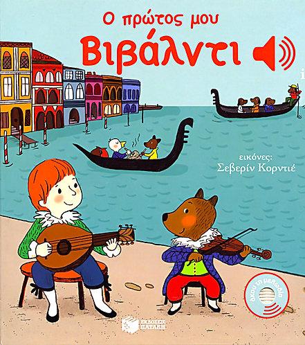Ο πρώτος μου Βιβάλντι βιβλίο με ήχους