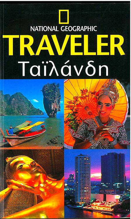 TRAVELER Ταϊλάνδη