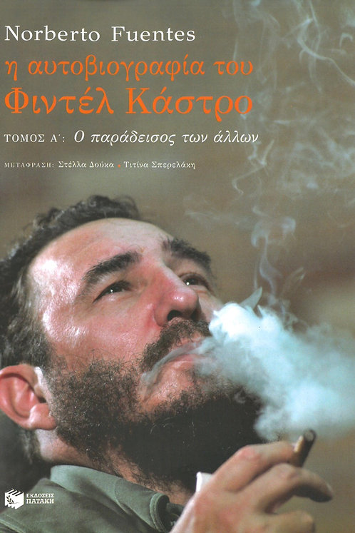Η Αυτοβιογραφία του Φιντέλ Κάστρο τόμος α