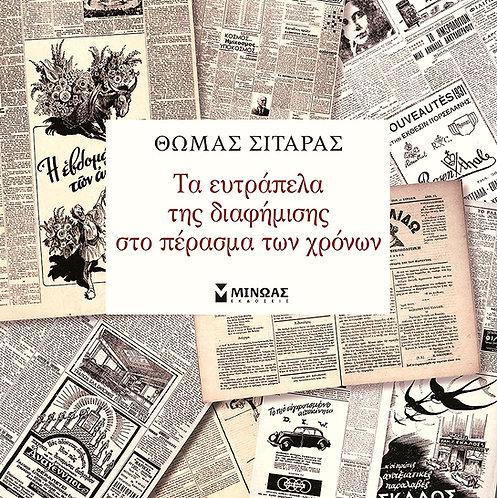 Τα ευτράπελα της διαφήμισης στο πέρασμα των χρόνων Θωμάς Σιταράς