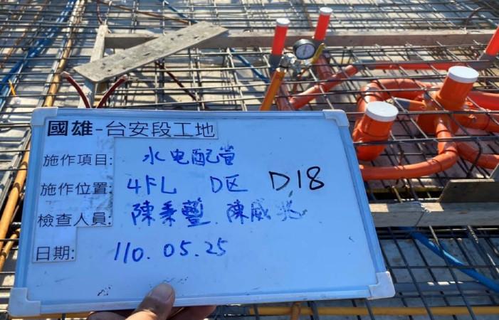 D4 區4F 底版水電管路查驗