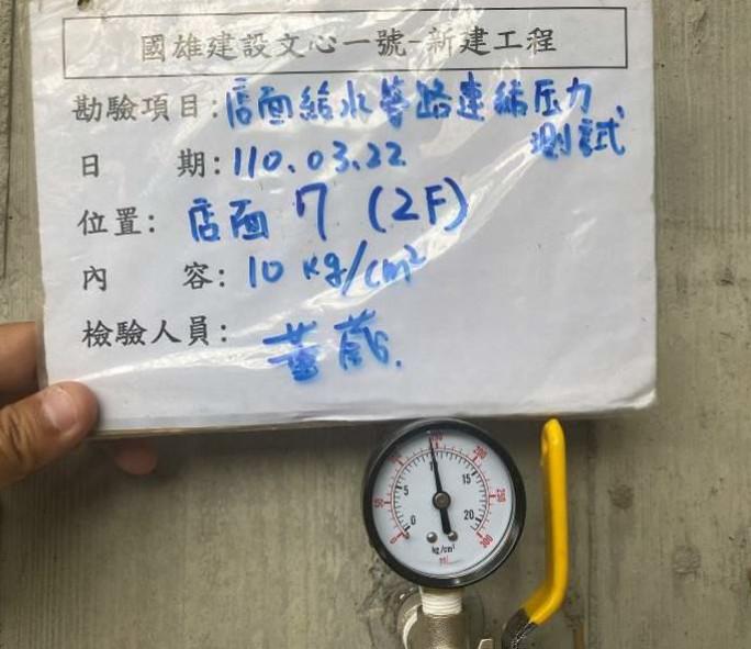 店面戶 1~2F 給水管路壓力測