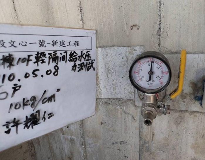B棟10F室內輕隔間配管壓力測試