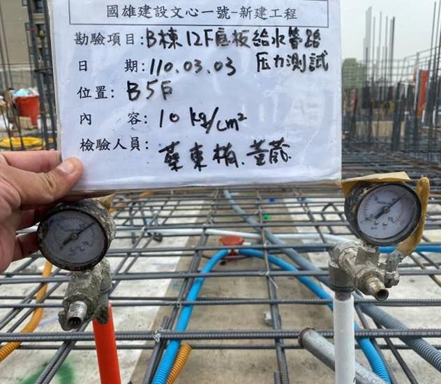 B棟12F底板給水管路壓力測試1