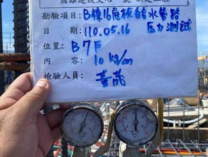 B棟16樓底板給水管路壓力測試