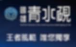 活動banner-04.png