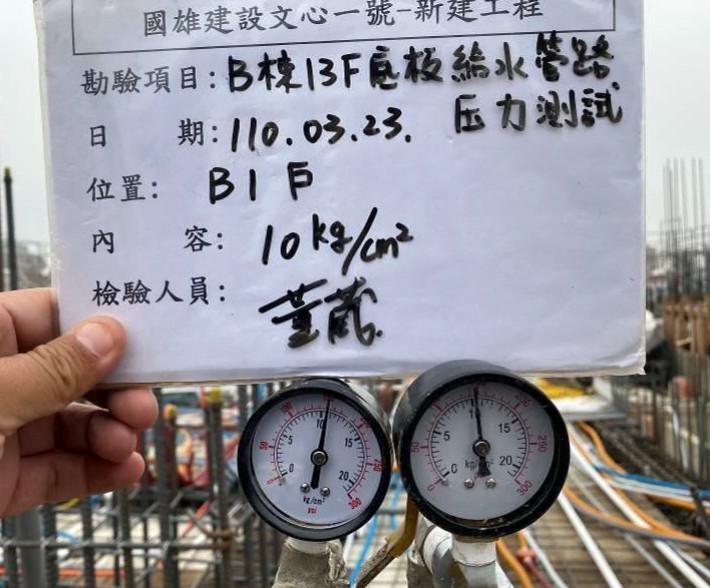 B 棟 13 樓底板給水管路壓力測試B1