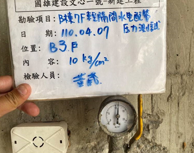 B棟7樓室內輕隔間配管壓力測試