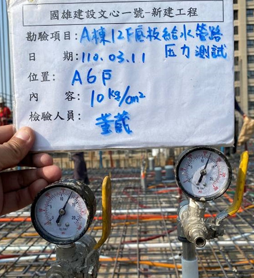 A棟12F底板給水管路壓力測試