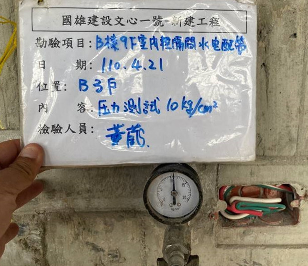 B棟9樓室內輕隔間給水管路壓力測試