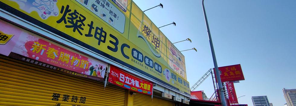 中科大商圈燦坤3C