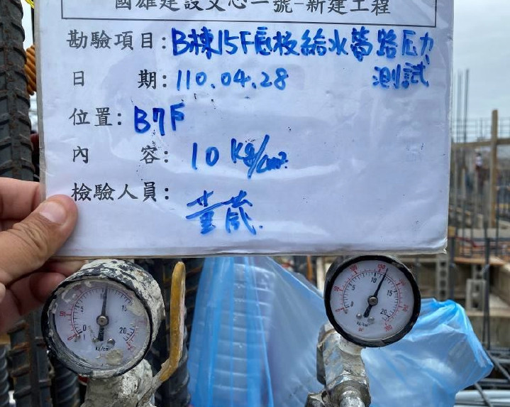 B棟 15F底板給水管路壓力測試