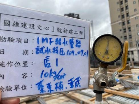 1MF底板給水管路試水持壓(店面1)