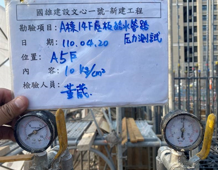A棟14F底板給水管路壓力測試