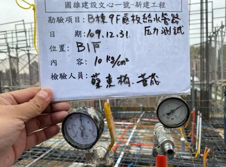 B 棟 9F 底板給水管路壓力測試
