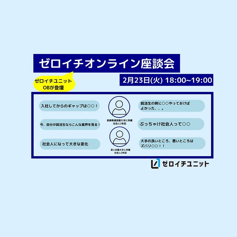 特別編【ゼロイチユニットOBによる就活相談会】
