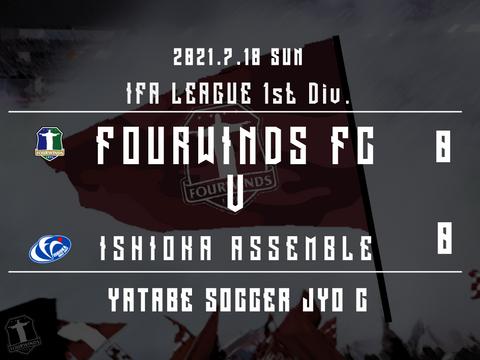 【JY/TOP】IFAリーグ 1部 第8節