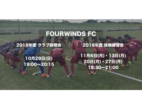 FOURWINDS FC 2018年度新中学1年生(現小学6年生)対象クラブ説明会・体験練習会のお知らせ