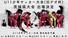 【MOSA/U11】U11少年サッカー大会 県北地区予選