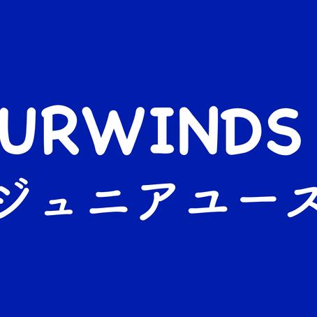 【FOURWINDS FC】 2019年度新中学1年生(現6年生)対象セレクションのお知らせ