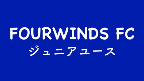 【FOURWINDS FC】高円宮杯関東大会 組み合わせ決定
