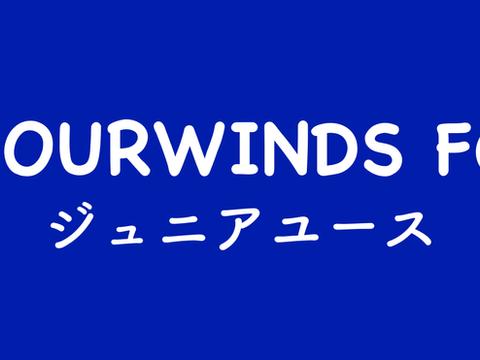 【FOURWINDS FC】関東トレセン選出のお知らせ