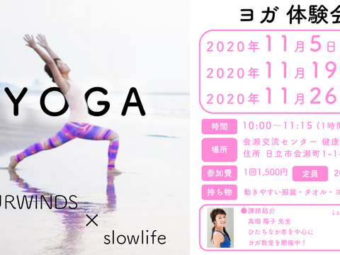 【FOURWINDS×slowlife】ヨガ体験会 11月