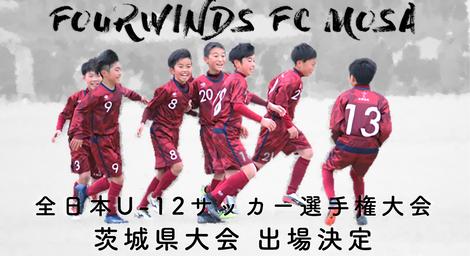【MOSA/U12】全日本U-12サッカー選手権大会 茨城県大会 県北地区予選