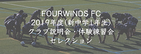 FC(2019年度).png