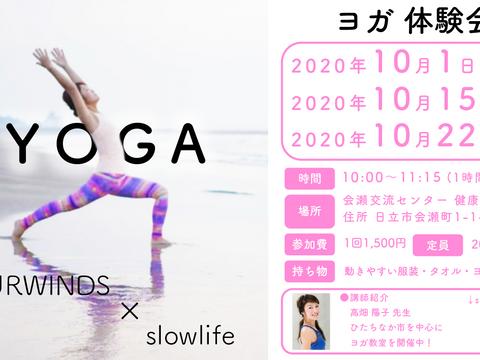 【FOURWINDS×slowlife】ヨガ体験会 10月