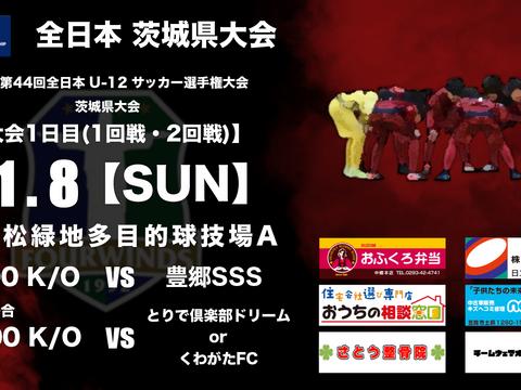 【MOSA/U12】全日本U-12サッカー選手権大会 茨城県大会 1日目