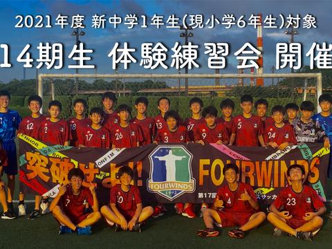 【FOURWINDS FC】2021年度新中学1年生(現小学6年生)対象 第2回 体験練習会のお知らせ