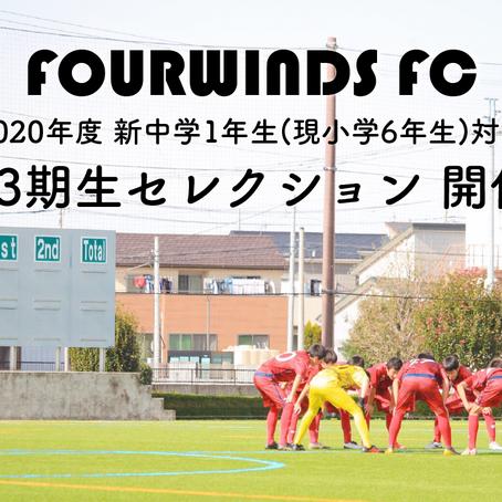 【FOURWINDS FC】2020年度新中学1年生(現小学6年生)対象 クラブ説明会・セレクションのお知らせ