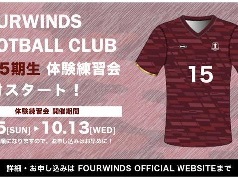 【FOURWINDS FC】2022年度新中学1年生(現小学6年生)対象 体験練習会のお知らせ