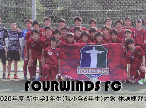 【FOURWINDS FC】2020年度新中学1年生(現小学6年生)対象 追加体験練習会のお知らせ