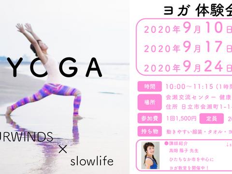 【FOURWINDS×slowlife】ヨガ体験会 9月
